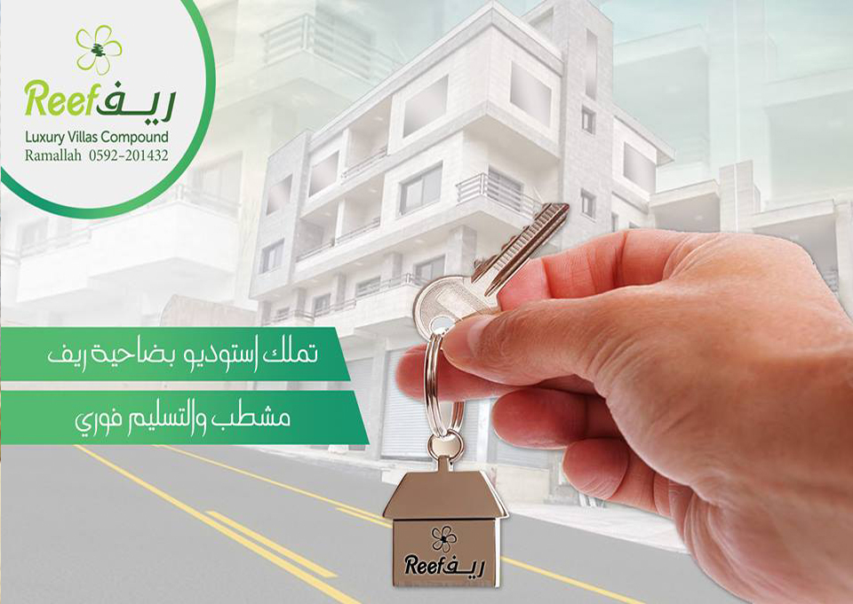 تملك استوديو جاهز للسكن ضمن حي ريف الراقي - رام الله