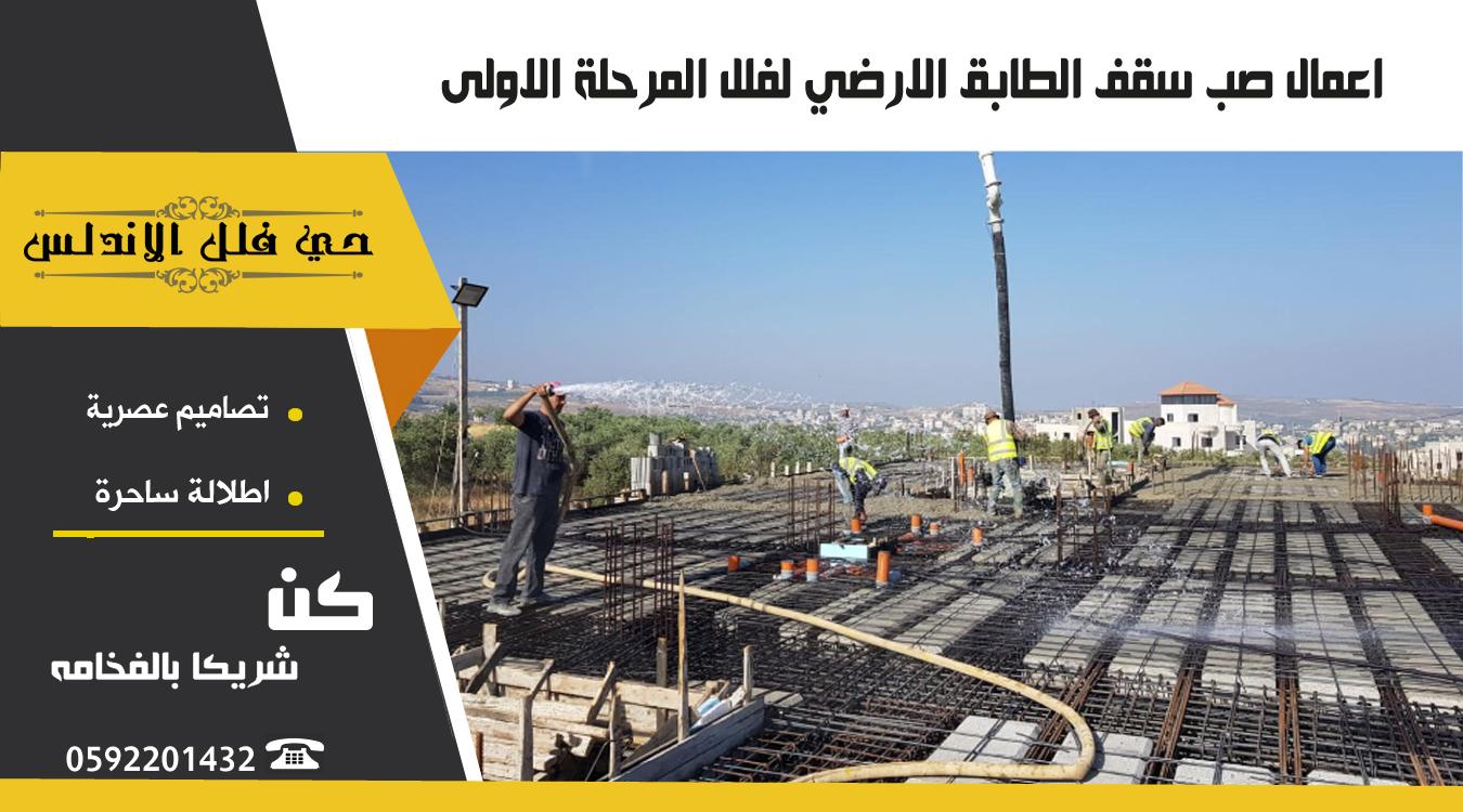 أعمال صب سقف الطابق الأرضي لفلل المرحلة الأولى - حي فلل الأندلس