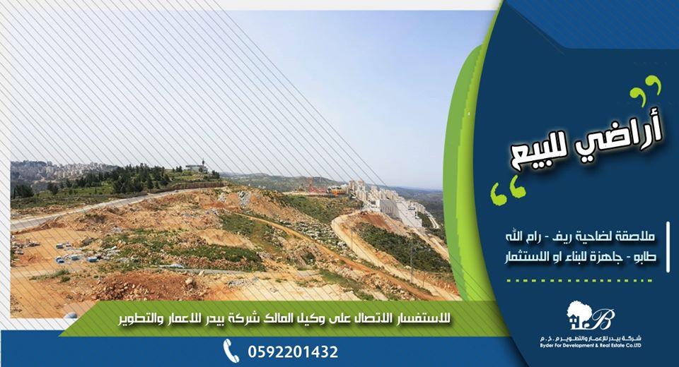 فلل الريف - رام الله